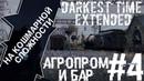 Агропром И Бар На Кошмарной Сложности S.T.A.L.K.E.R. Darkest Time. Extended 4