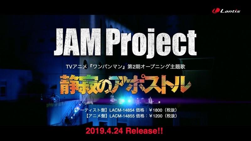 JAM Project「静寂のアポストル」 TVアニメ『ワンパンマン』第2期オープニング