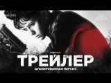 DUB | Трейлер: «Девушка, которая застряла в паутине» / «The Girl in the Spiders Web», 2018