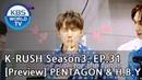 KBS World Idol Show K RUSH Season3 Ep 31 PENTAGON H B Y Preview