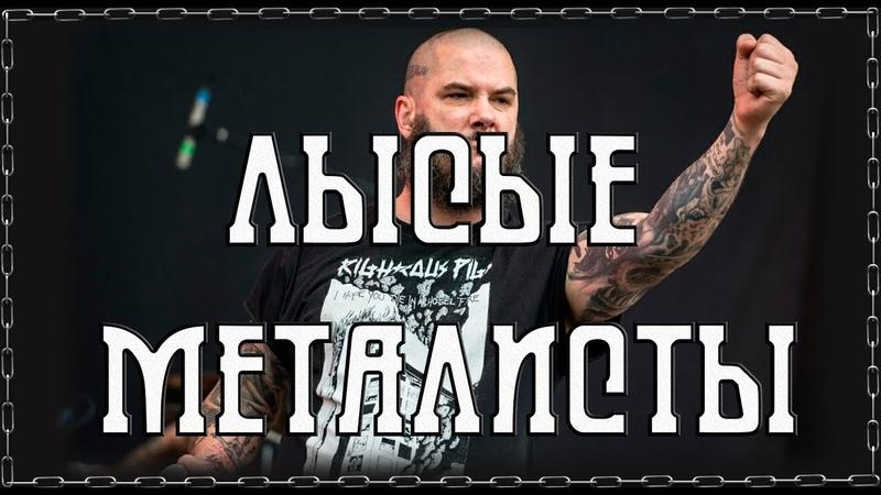 Лысые металисты(рокеры)