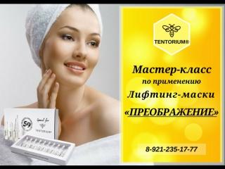 Мастер-класс по применению лифтинг-масок «Преображение» от ТЕНТОРИУМ