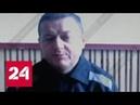 В видеообращении Цеповяз просит защитить его права - Россия 24