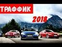 Очень Крутой Фильм 2018 Траффик Смотреть Онлайн Боевик 2018  Traffik 2018