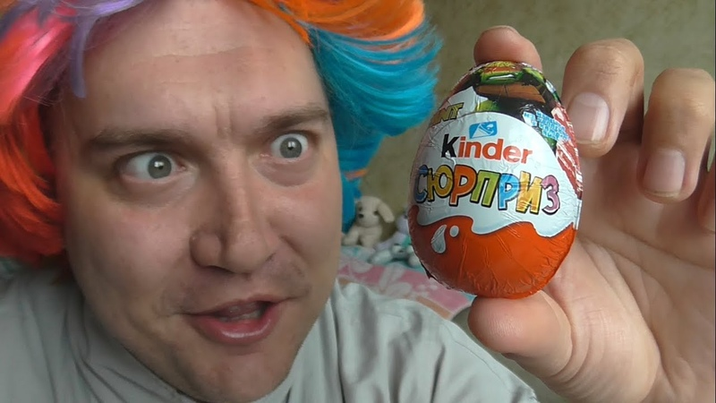 КИНДЕР СЮРПРИЗ ЯЙЦО ГОБЗАВРА Kinder Surprise Egg GOBZAVR