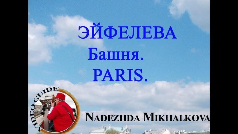 Эйфелева башня PARIS