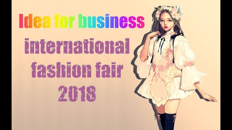 China (Humen) International fashion fair 2018