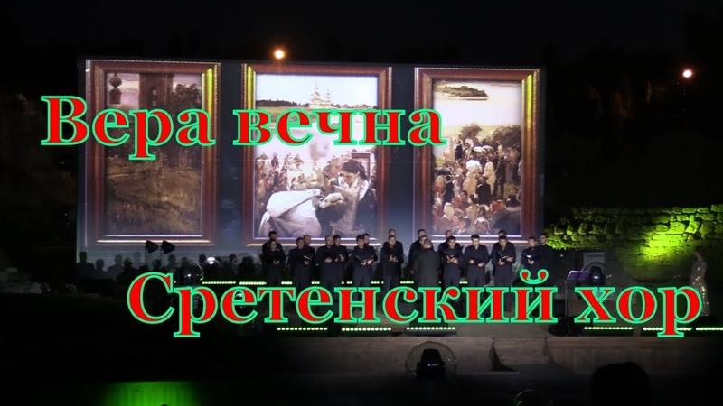 Вера наша - Сретенский хор в Херсонесе - Севастополь Крым Россия