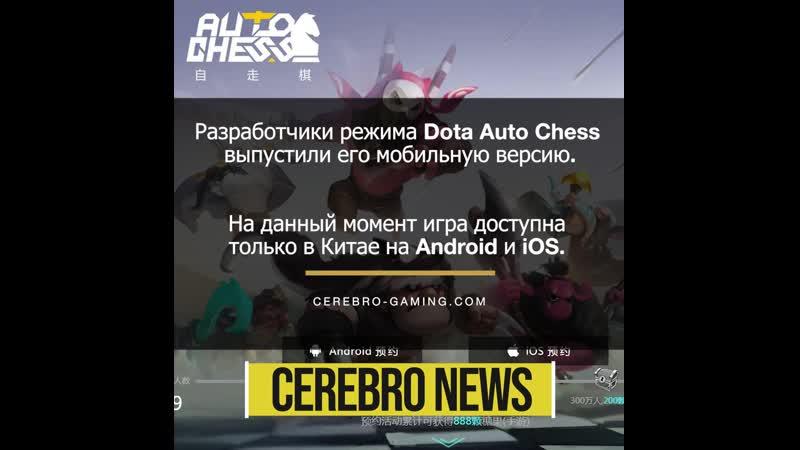 Cerebro_news