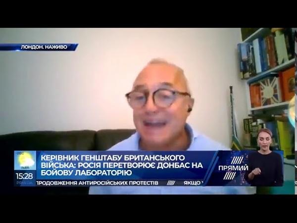 Олесь Ковач про заяву керівника генштабу британського війська