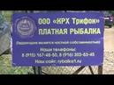 КРХ Трифон . Видео отчет о рыбалке за 16 июня 2018
