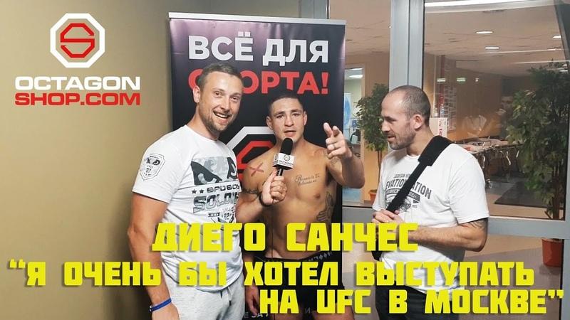 Диего Санчес - Я очень бы хотел выступать на UFC в Москве lbtuj cfyxtc - z jxtym ,s [jntk dscnegfnm yf ufc d vjcrdt