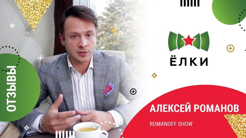 Алексей Романов о мероприятии Ёлки