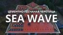 Sea Wave Кирпично красная Короткий обзор