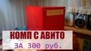 Комп с авито за 300р продаём за 2 000 Перекуп б у компов