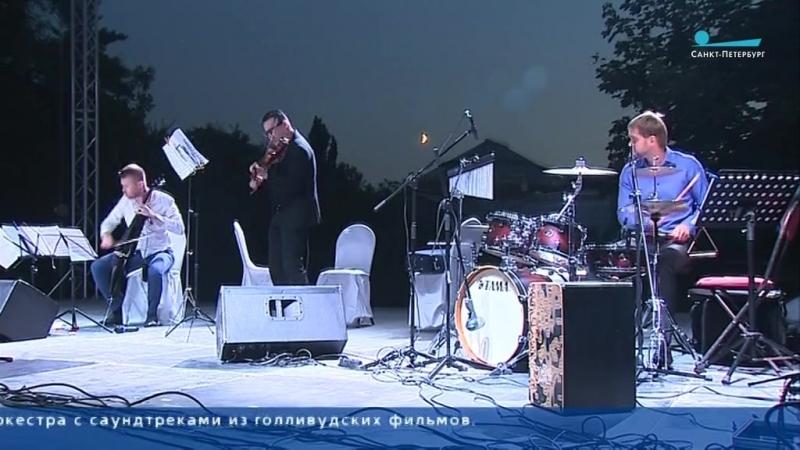 В Ботаническом саду стартовал фестиваль Summer Music Park _ Телеканал _Санкт-Петербург_