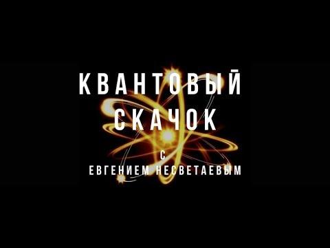 Квантовый скачок. СОЗНАНИЕ ЧЕЛОВЕКА. Саламат Сарсекенов.