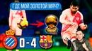 Эспаньол - Барселона 0:4 | Гений Месси | 1-ые в Ла Лиге | Обзор матча