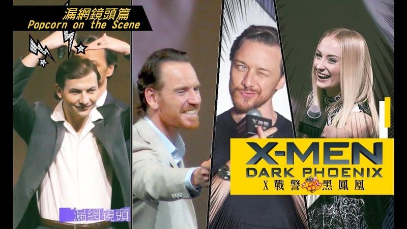 【超可愛漏網鏡頭!】《X戰警:黑鳳凰》幕前幕後人來瘋,最可愛的鏡頭全都錄 【爆米花看電影】19-06-07
