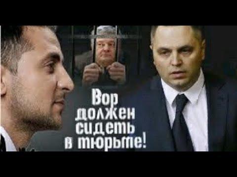 Порошенко будет сидеть Интервью Портнова и ЗЕ в Киеве