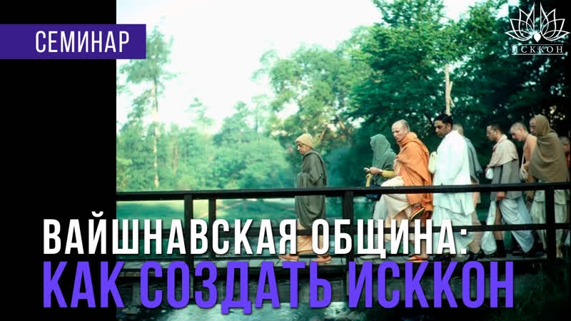 Игорь Андропов. Вайшнавская община. Как создать ИСККОН. (копия для ВК)
