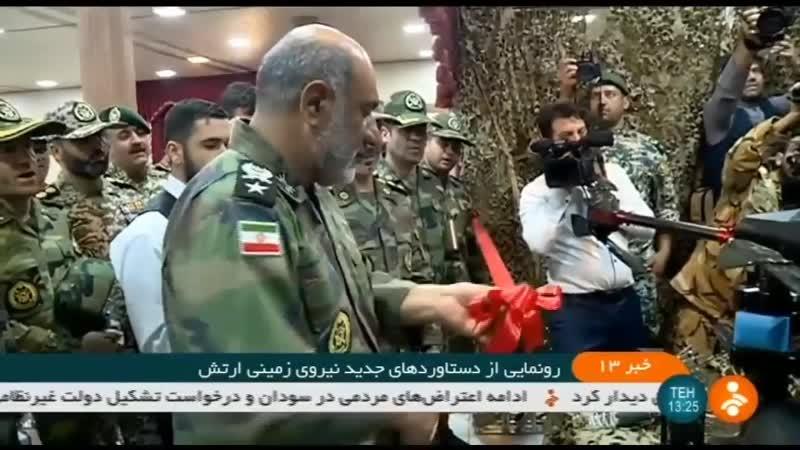 Иранские сухопутные войска армии мультикоптер бомбардировщик анти дрон чистая установка Лазерная сигнализация итд