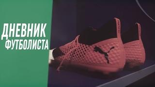 Проект о футболе. Дневник футболиста. VLOG с 23 октября