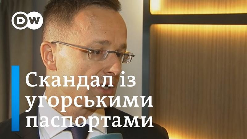 Петер Сіярто: Ніде в законах України не сказано, що угорський паспорт - злочин | DW Ukrainian