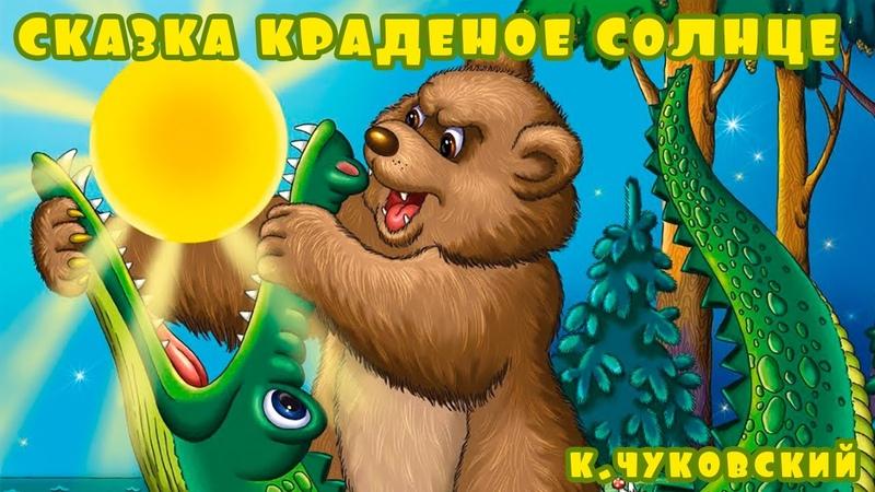 Слушать сказку Краденое солнце Аудиосказки Корнея Чуковского