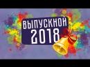 Выпуск 2018 - Шестая средняя выксунская школа - 9 А