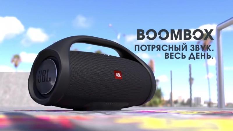 🎧Колонка JВL BооmBox и PowerBank в подарок!