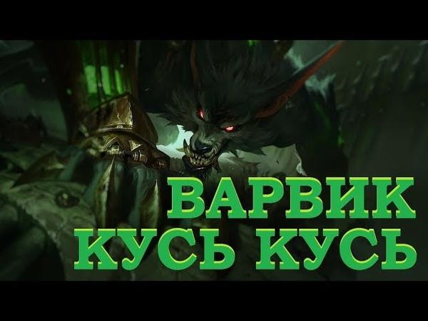ВАРВИК КУСЬ-КУСЬ | WARWICK vs JAX | от Виви [8.16]