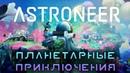Исследуем планету • Astroneer 2 • [Стрим]