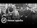 Копье судьбы Телеканал История