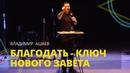 Владимир Ашаев - БЛАГОДАТЬ - КЛЮЧ НОВОГО ЗАВЕТА ЦХЖ Красноярск