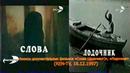 Анонсы (REN-TV, 16.12.1997) Слова (фрагмент), Лодочник