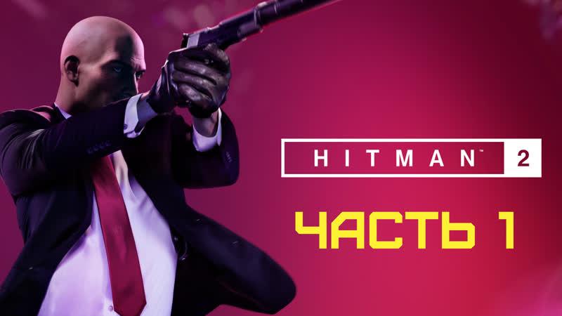 HITMAN 2 - Gold Edition часть 1 HITMAN2 летсплей letsplay