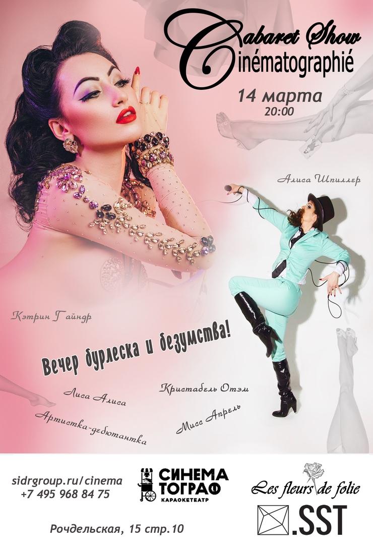 14.03 Бурлеск-кабаре в театре Синематограф