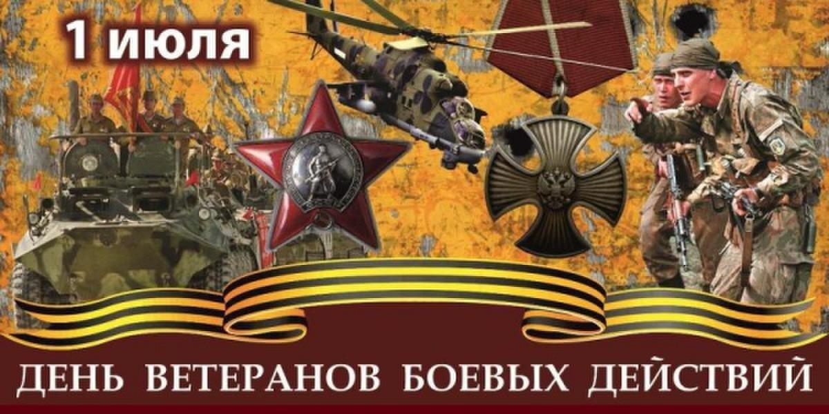 Поздравления открытки, открытки ко дню ветеранов боевых действий