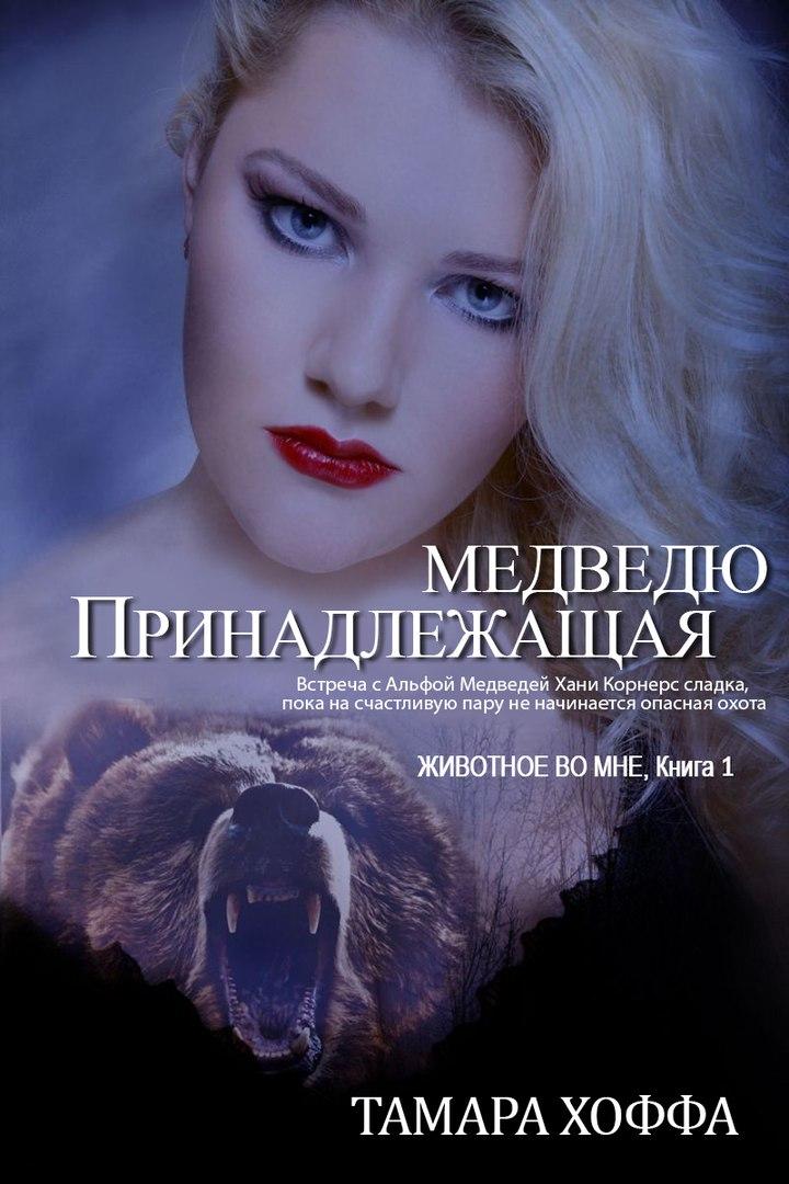 Тамара Хоффа – Принадлежащая медведю (Животное во мне – 1)
