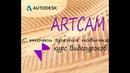 ARTCAM - Вырождение рельефа Как ето работает?