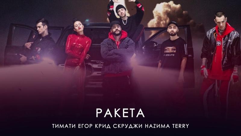 Тимати feat. Мот, Егор Крид, Скруджи, Наzима Terry - Ракета (Текст песни, 2018)