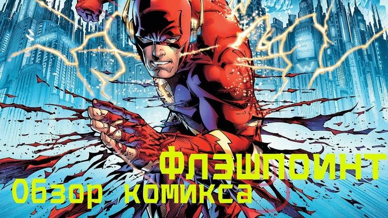 Обзор комикса Флэшпоинт