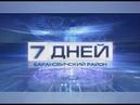 7 дней. Барановичский район 20-10-18