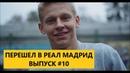 АЛЕКСАНДР ЗИНЧЕНКО ПЕРЕШЕЛ В РЕАЛ МАДРИД НОВЫЙ ВЫЗОВ В КАРЬЕРЕ ИГРОКА 10 FIFA19