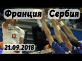 Волейбол. Чемпионат мира. Этап 2. Сербия - Франция. 21.09.2018