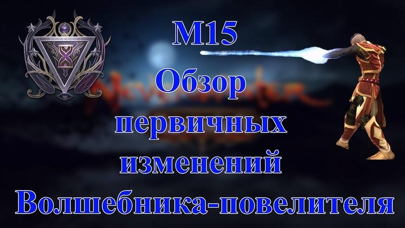 Neverwinter M15 обзор изменений волшебника повелителя!