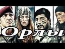 Турецкий Сериал 2014 года Sungurlar Орлы анонс 1 на русском языке