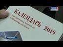 Новый печатный календарь знаменательных и памятных дат выпустили в Новосибирске