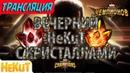 [STREAM] 🔊Вечерний HeKuT с кристаллами! 2 часть [Marvel Contest of Champions]